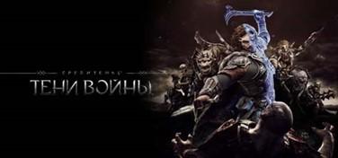 Купить аккаунт Middle-earth: Shadow of War (STEAM KEY / RU/CIS) на Origin-Sell.com