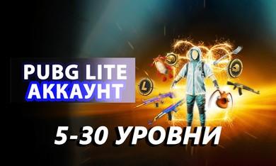 Рандом Аккаунт PUBG LITE