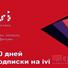 IVI.RU - 30 дней (Промо код) RU