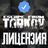 Escape from Tarkov Standart ключ RU+СНГ0% комиссия