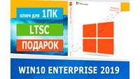 🔑 Windows 10 Enterprise 2019 LTSC 1PC + АКЦИЯ ДНЯ 🎁