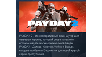 PAYDAY 2 [steam key, region free]