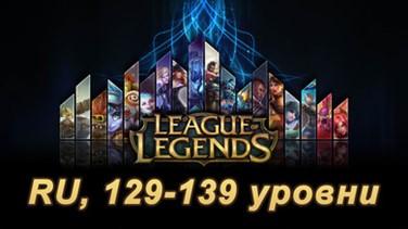 Купить аккаунт Аккаунт League of Legends [RU] от 129 до 139 lvl на Origin-Sell.com