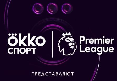Подписка АПЛ (Okko/ОККО Спорт) сезон 2019/2020 +Подарок