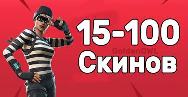 Купить аккаунт 🎯Fortnite 15-100 СКИНОВ | РАРКИ | ГАРАНТИЯ на SteamNinja.ru