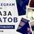 База Telegram чатов криптовалютной тематики - 206 чатов