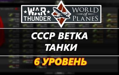 Аккаунт WarThunder 6 уровня ветка СССР[танки]