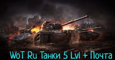 Купить аккаунт WOT Ru (Танки 5 уровня) [Без привязки + Почта] на SteamNinja.ru