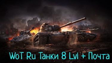 Купить аккаунт WOT Ru (Танки 8 уровня) [Без привязки + Почта] на Origin-Sell.com
