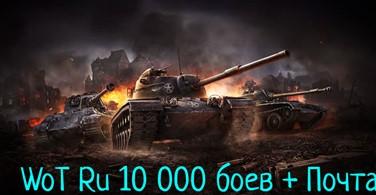 Купить аккаунт WoT Ru (10 000 боев) [Без привязки + Почта] на SteamNinja.ru