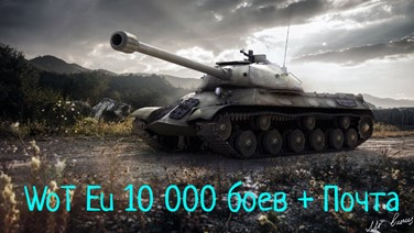 Купить аккаунт WoT Eu (10 000  боев)[Без привязки + Почта] на Origin-Sell.com