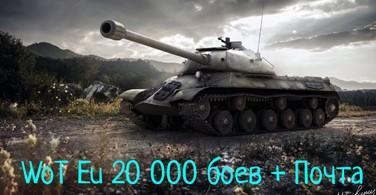 Купить аккаунт WoT Eu (20 000 боев)[Без привязки + Почта] на SteamNinja.ru