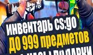 Купить аккаунт 💰🔥АККАУНТ CSGO ОТ 30 ДО 200 ПРЕДМЕТОВ + КЛЮЧ ОТ 499Р на SteamNinja.ru