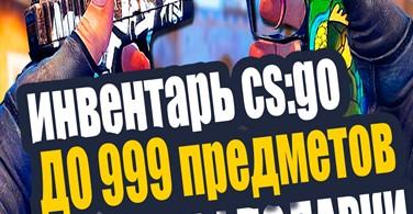 Купить аккаунт 🔥CS:GO|30-300 ПРЕДМЕТОВ💰|ПЕРВАЯ ПОЧТА+3 КЛЮЧА ОТ 699Р на SteamNinja.ru