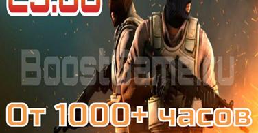 Купить аккаунт CS:GO аккаунт 🔥 от 1000 до 1500 часов ✅ + Родная почта на SteamNinja.ru