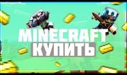 Купить аккаунт Minecraft Premium [Полный Доступ + Смена Скина и Ника] на SteamNinja.ru
