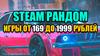 Купить лицензионный ключ Рандом Steam ключ 💲цена игры от 169 до 1999 рублей на SteamNinja.ru