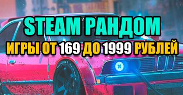 Купить лицензионный ключ Рандом Steam ключ 💲цена игры от 149 до 1999 рублей на SteamNinja.ru