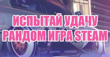 Купить лицензионный ключ ✨Испытай удачу💎Steam Ключ 💎+подарок!💥 на SteamNinja.ru