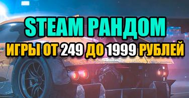 Купить лицензионный ключ Рандом Steam ключ 💲цена игры от 249 до 1999 рублей на SteamNinja.ru