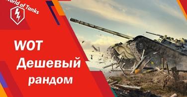 Купить аккаунт WoT Дешевый рандом + Подарок на SteamNinja.ru