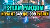 Купить лицензионный ключ Рандом Steam ключ 💲цена игры от 349 до 1999 рублей на SteamNinja.ru