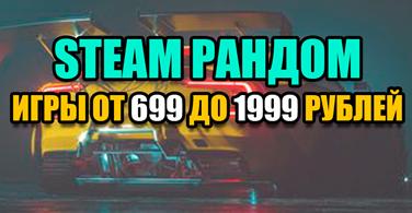 Купить лицензионный ключ Рандом Steam ключ 💲цена игры от 699 до 1999 рублей на SteamNinja.ru