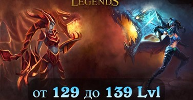Купить аккаунт Аккаунт League of Legends [EUW] от 129 до 139 lvl на SteamNinja.ru