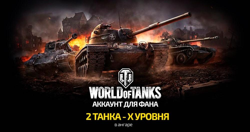 Купить Аккаунты WoT для фана (2 танка 10 ур. в ангаре) Рандом