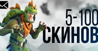 Купить аккаунт FORTNITE | 5-100 СКИНОВ + ПОЛНЫЙ ДОСТУП + ПОЧТА на SteamNinja.ru