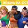 The Sims 4 Жизнь на острове (Multi)