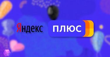 Купить лицензионный ключ ⭐Яндекс.Плюс⭐ (Кинопоиск HD, Яндекс Музыка) - 90 дней на SteamNinja.ru