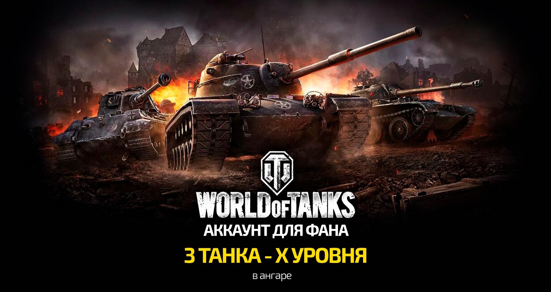 Купить Аккаунты WoT для фана (3 танка 10 ур. в ангаре) Рандом