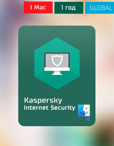 Kaspersky Internet Security 1 Mac 1 год