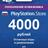 PlayStation Network (PSN) - 4000 рублей (RUS) + ПОДАРОК