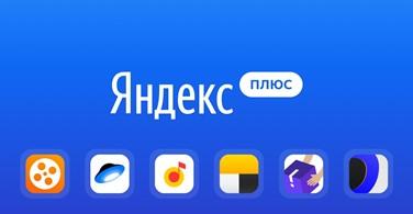 Купить лицензионный ключ ⭐Яндекс.Плюс⭐ (Кинопоиск HD, Яндекс Музыка) - 3 месяца на SteamNinja.ru