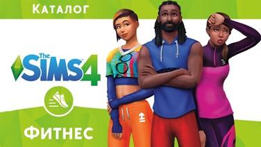 Купить аккаунт The Sims 4 Фитнес Каталог (Multi) на Origin-Sell.com