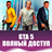 GTA 5 - АККАУНТ(ПОЛНЫЙ ДОСТУП) EpicGames | ЛИЧНЫЙ