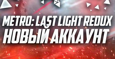 Купить аккаунт ☑️Metro: Last Light Redux, новый аккаунт,первая почта☑️ на SteamNinja.ru