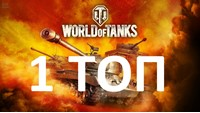 1 ТАНК 10 LVL В АНГАРЕ | WOT | WORLD OF TANKS | НЕАКТИВ