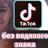 TikTok на Андроид без рекламы и водяных знаков