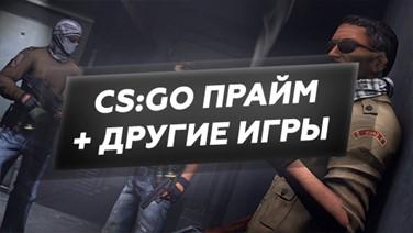 Купить аккаунт Counter Strike Global Offensive Prime Steam | КС ГО на Origin-Sell.com