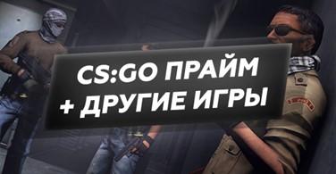 Купить аккаунт Counter Strike Global Offensive (CS : GO) PRIME (КС ГО) на SteamNinja.ru