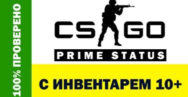 Купить аккаунт CS : GO PRIME с инвентарём до 10 + (КС ГО ПРАЙМ) на SteamNinja.ru