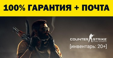 Купить аккаунт CS : GO PRIME с инвентарём до 20 + (КС ГО ПРАЙМ) на SteamNinja.ru