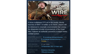 Beyond The Wire (Steam Key/Region Free/ROW/Global) + 🎁
