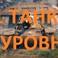 1 ТАНК 10 LVL В АНГАРЕ   WOT  WORLD OF TANKS EU SERVER