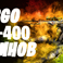 20-400 СКИНОВ CSGO НА ВАШ АККАУНТ ✅✅✅