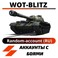 ☯️ Blitz-random-WOT (от 2500-5000 боев) World of Tanks
