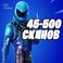 45-500 СКИНОВ И БОЛЬШЕ [Гарантия] ПОДАРКИ+PayPal✅✅✅